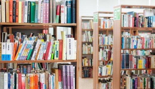 「本買えねぇ」「図書館があるさ」のお話